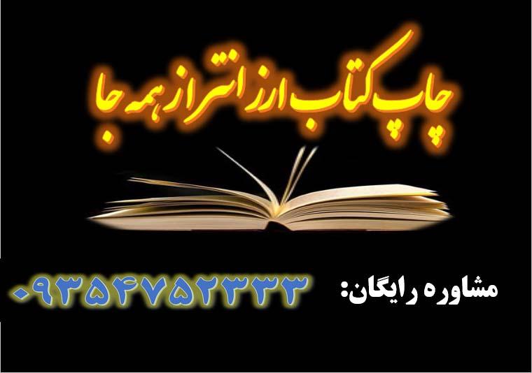 چاپ-کتاب-ارزان