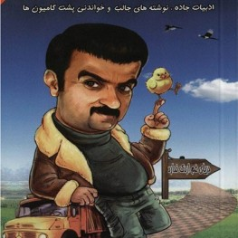 Book-Adabiyat-Be-Sabke-Kamiyoni558edc